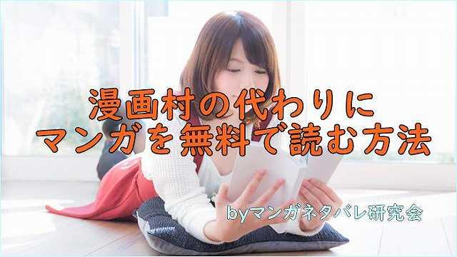 mangamuranokawari