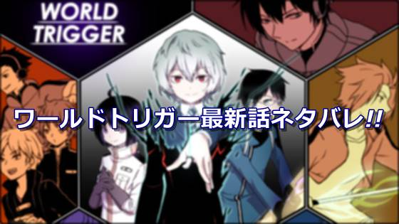 worldtrigger